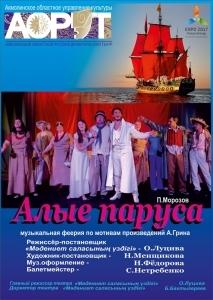 Алые паруса. Акмолинский театр