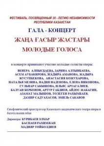 ГАЛА - КОНЦЕРТ