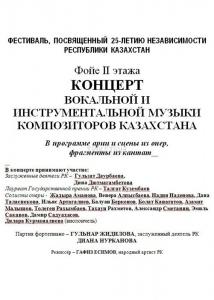 Концерт ВОКАЛЬНОЙ И ИНСТРУМЕНТАЛЬНОЙ МУЗЫКИ