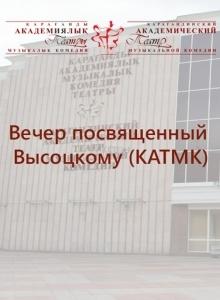 Вечер посвященный Высоцкому (КАТМК)