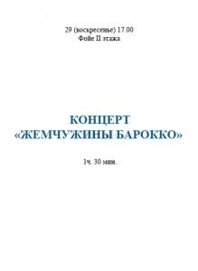 Концерт «Жемчужины барокко»