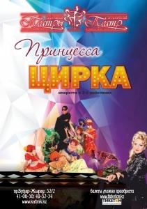 Принцесса цирка (КАТМК в Астане)