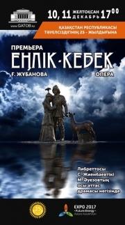 Енлик - Кебек 2 февраля