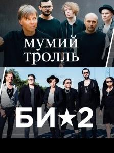 Би-2/Мумий Тролль