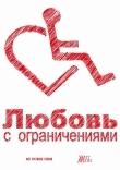 Lyubov' s ogranicheniyami