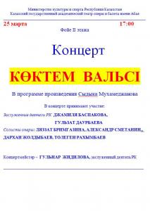 Концерт  КӨКТЕМ  ВАЛЬСІ