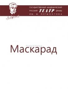Маскарад (ТЛ)