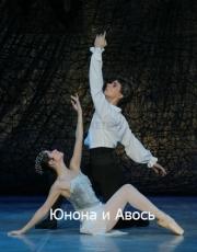 Юнона и Авось. 14 апреля