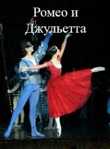 Ромео и Джульетта. 23 апреля