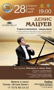 Гала-концерт с участием Дениса Мацуева. Астана Балет