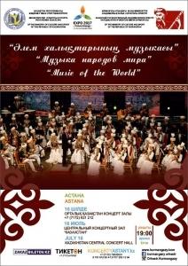 Әлем халықтарының музыкасы (ЭКСПО)