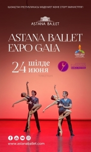 Astana Ballet EXPO GALA. 24 июня