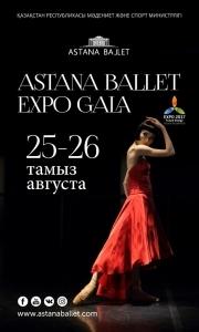 Astana Ballet EXPO GALA. 26 августа