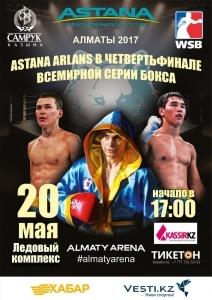 Astana Arlans. Четвертьфинал WSB