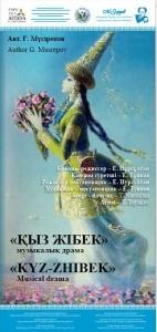 Kyz Zhibek (EXPO)