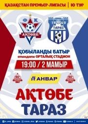 ФК Актобе - ФК Тараз
