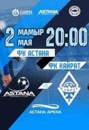 Матч ФК Астана - ФК Кайрат