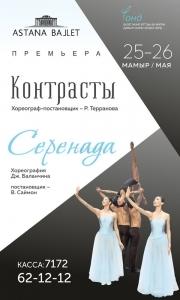 Контрасты /Серенада (AstanaBallet)
