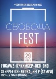 Свобода Fest