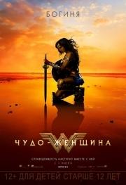 Чудо-женщина
