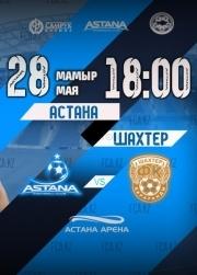 Матч ФК Астана - ФК Шахтер