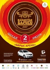Қазақстан Барысы - 2017