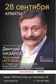 Дмитрий Назаров в Алматы