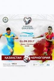 Казахстан – Черногория. Отборочный турнир Чемпионата мира — 2018
