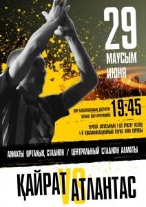 Матч Кайрат (Алматы) - Атлантас (Литва)