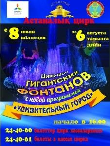 Шоу гигантских фонтанов. Удивительный город