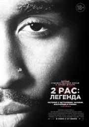 2pac: Легенда