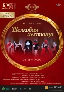 Шёлковая лестница (AstanaOpera)