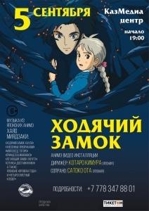 "Концерт ""Ходячий замок"" в Астане"