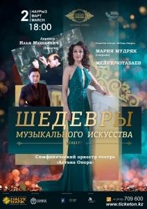 «Шедевры музыкального искусства» (AstanaOpera)