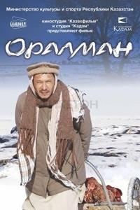 Оралман