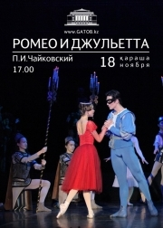Ромео и Джульетта. ГАТОБ