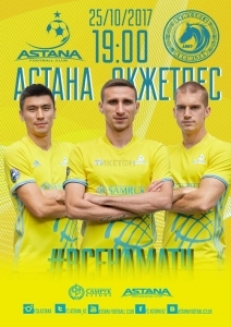 Матч ФК Астана - ФК Окжетпес