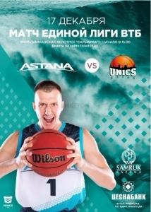 ПБК «Астана» - БК «Unics»