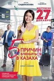 5 prichin ne vlyubit'sya v kazakha