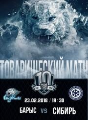 Барыс - Сибирь. Товарищеский матч