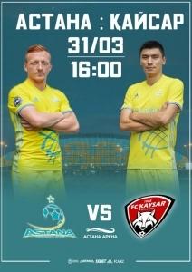 Матч ФК Астана - ФК Кайсар