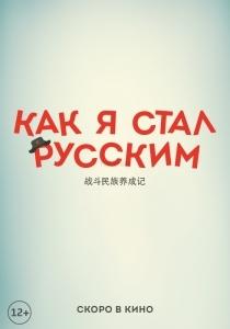 Kak ya stal russkim