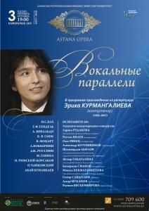 «ВОКАЛЬНЫЕ ПАРАЛЛЕЛИ»  (AstanaOpera)
