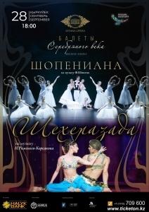 Балеты серебряного века М.Фокина. ШЕХЕРАЗАДА. ШОПЕНИАНА. (AstanaOpera)