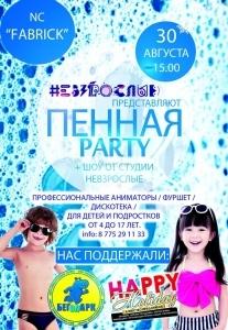 Пенная вечеринка для детей