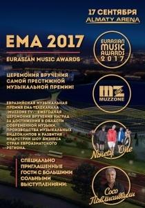 Ежегодная премия MuzZone 2017