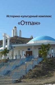 Историко-культурный комплекс «Отпан»