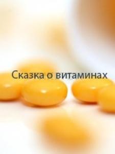 «Сказка о витаминах»