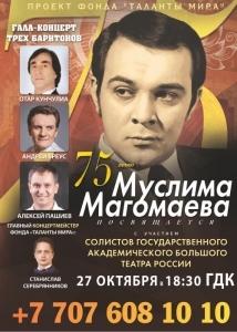 Гала-концерт трех баритонов