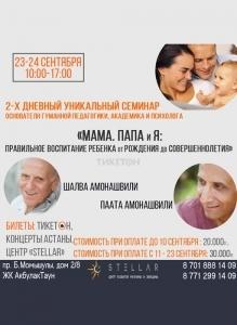 2-х дневный семинар от Шалва Амонашвили